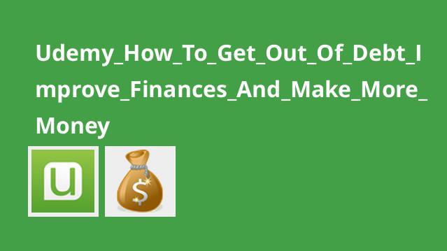 نحوه پرداخت بدهی ، بهبود امور مالی و افزایش درآمد