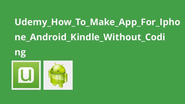 چگونه بدون کدنویسی برایIphone،Android وKindle اپلیکیشن ایجاد کنیم؟