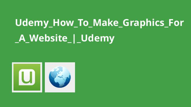 چگونه گرافیک یک سایت را بسازیم؟