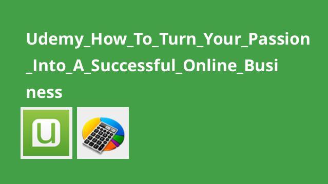آموزش تبدیل علاقه به کسب و کار آنلاین موفق
