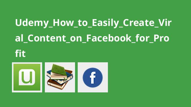 Udemy How to Easily Create Viral Content on Facebook for Profit