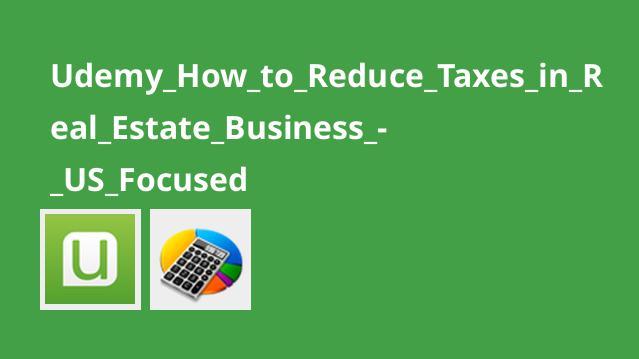 آموزش نحوه ی کاهش مالیات در کسب وکار املاک