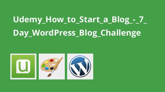 چگونه در 7 روز وبلاگ وردپرس بسازیم؟