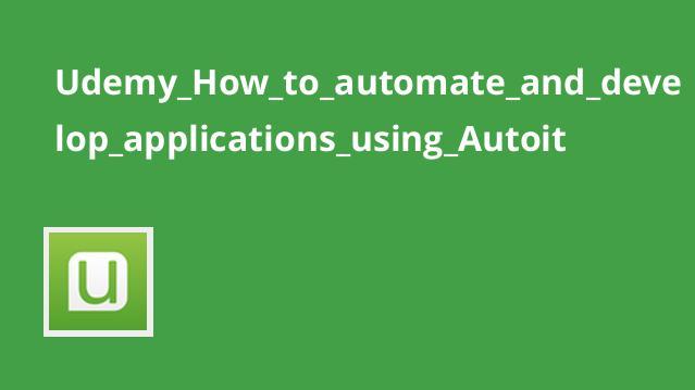 نحوه خودکارسازی و توسعه برنامه های کاربردی با استفاده از Autoit
