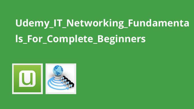 آموزش مبانی شبکهIT برای مبتدیان