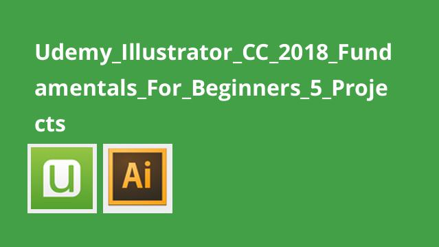 آموزش مبانیIllustrator CC 2018 برای مبتدیان با 5 پروژه