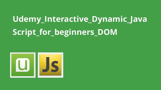 آموزش ایجاد صفحات وب جاوااسکریپت داینامیک و تعاملی برای مبتدیانDOM