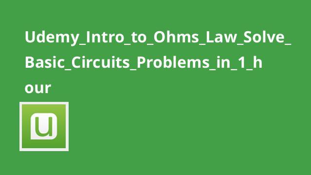 آموزش قانون اهم – حل مشکلات مدار ها در یک ساعت