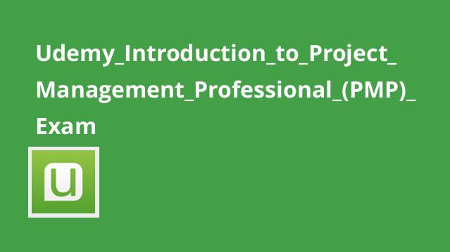 آشنایی با  آزمون مدیریت پروژه حرفه ای (PMP)
