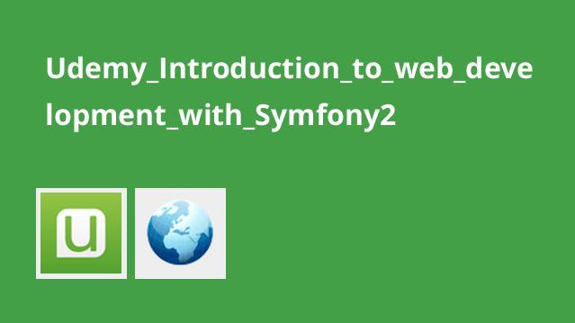 آموزش طراحی وب با Symfony Framework
