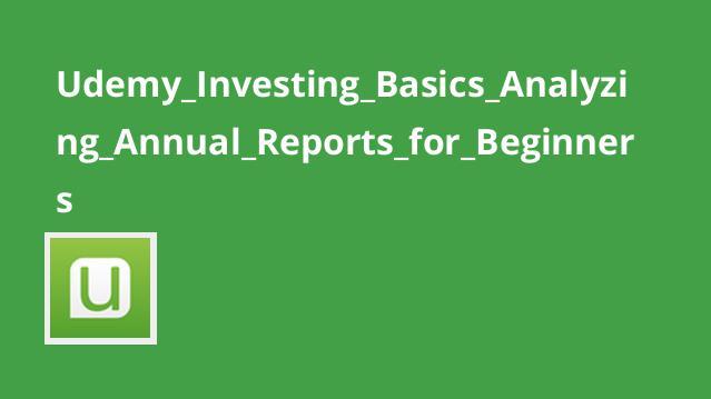 مبانی سرمایه گذاری : تجزیه و تحلیل گزارش های سالیانه برای مبتدی ها