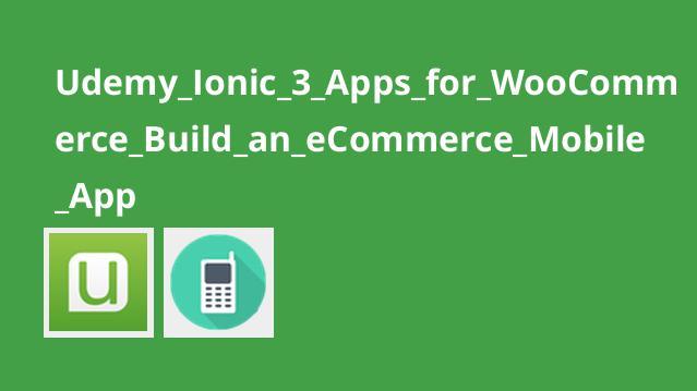 آموزش ساخت اپلیکیشن موبایل تجارت الکترونیک باIonic 3 برایWooCommerce
