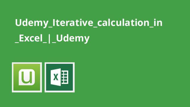 آموزش محاسبه تکراری در Excel