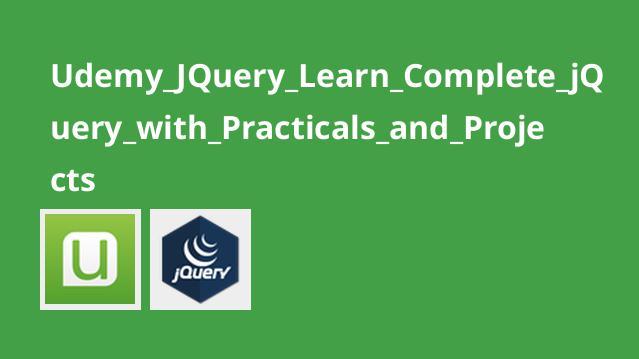 آموزش کامل jQuery همراه با تمرین و پروژه