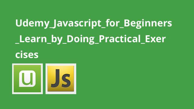آموزش Javascript برای مبتدیان به همراه تمرین