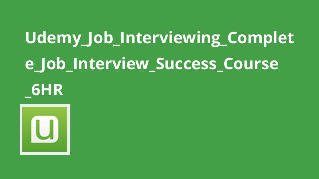 دوره 6 ساعته موفقیت در مصاحبه شغلی
