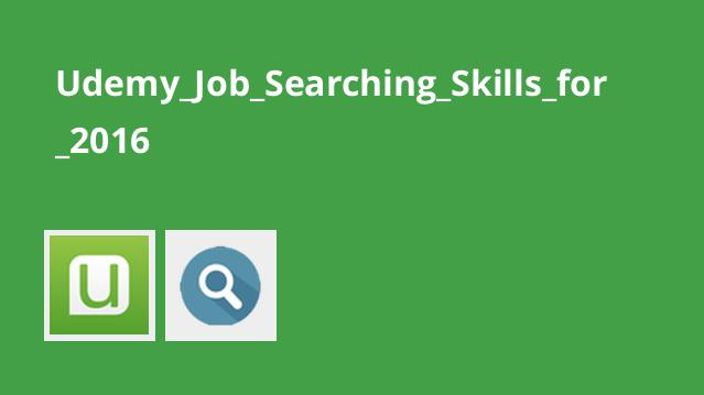 Udemy Job Searching Skills for 2016