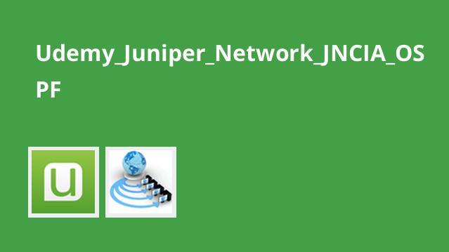 دوره Juniper Network JNCIA OSPF