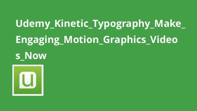 تایپوگرافی Kinetic – ایجاد ویدئو های گرافیکی و متحرک در After Effects