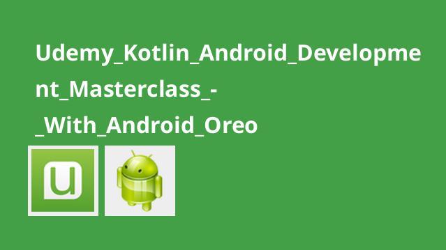آموزش کامل توسعهAndroid باKotlin