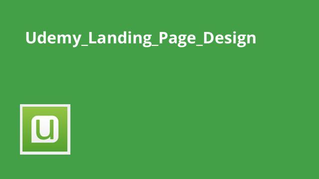 آموزش طراحی Landing Page