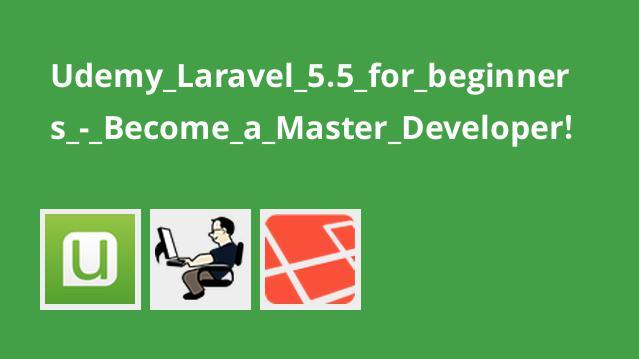 آموزش Laravel 5.5 برای مبتدیان