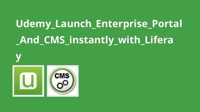 راه اندازی پورتال سازمانی و سیستم مدیریت محتوا با Liferay