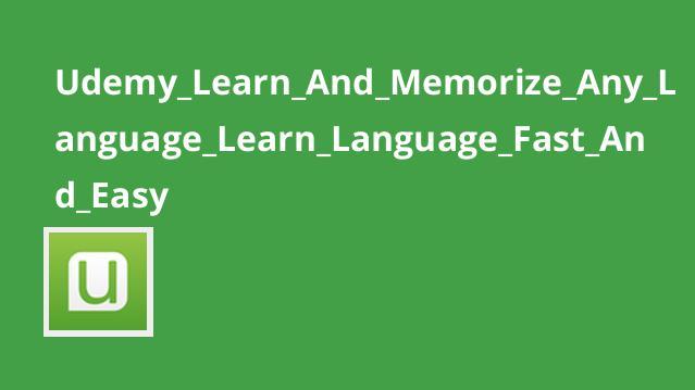چگونه هر زبانی را سریع و آسان یاد بگیریم؟