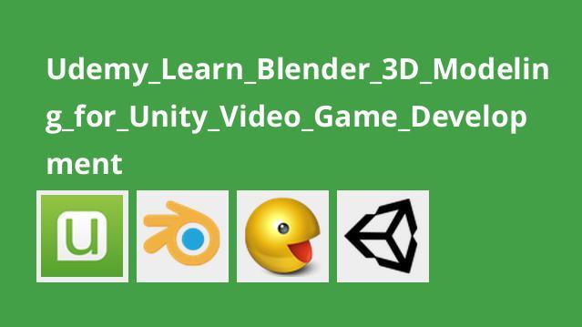 آموزش مدل سازی سه بعدی با Blender برای بازی های Unity