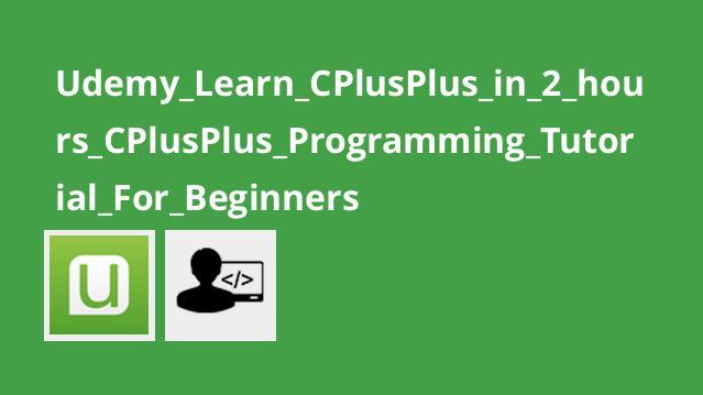 آموزش ++C در 2 ساعت برای مبتدیان