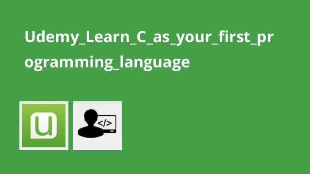 آموزش برنامه نویسی C به عنوان اولین زبان
