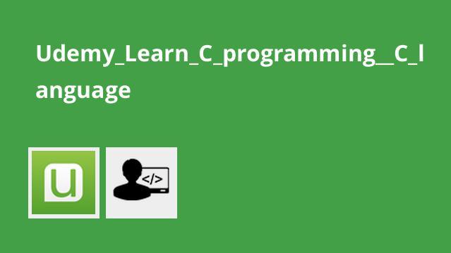 آموزش زبان برنامه نویسی C