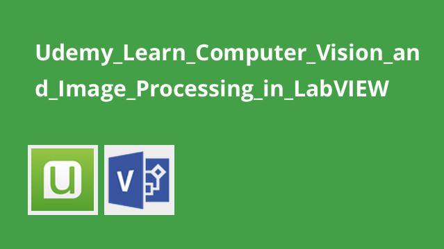 آموزش بینایی رایانه و پردازش تصویر در LabVIEW