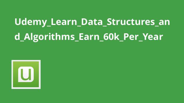 یادگیری الگوریتم و ساختار داده ها برای درآمد 60000 دلار در سال