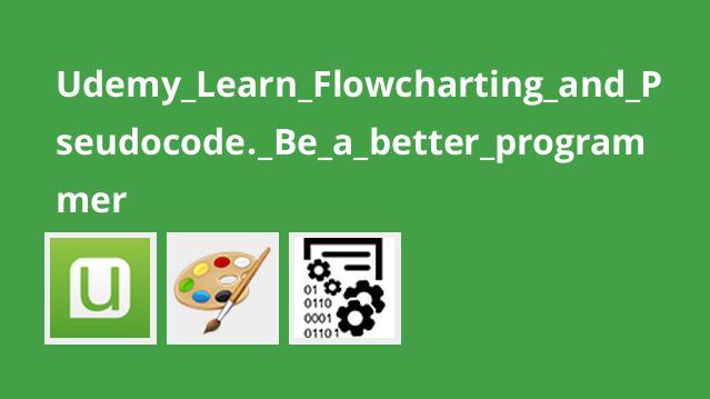 آموزش فلوچارت وشبه کد برای تبدیل شدن به یک برنامه نویس حرفه ای