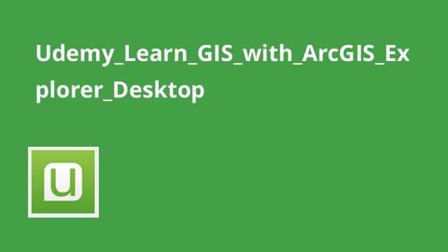 آموزش GIS با ArcGIS Explorer Desktop