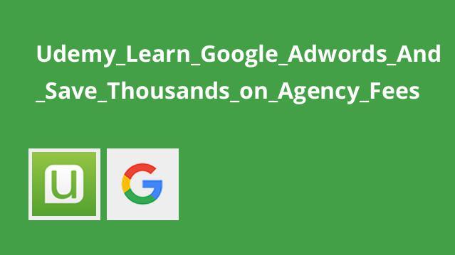 کار با Google Adwords و صرفه جویی در هزینه تبلیغات