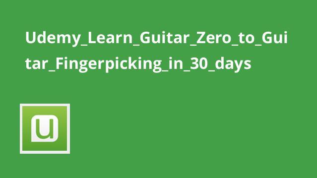 یادگیری استفاده از انگشتان برای نواختن گیتار در 30 روز