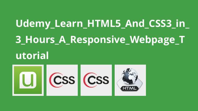 آموزش ساخت وب سایت واکنشگرا با HTML5 و CSS3 در 3 ساعت