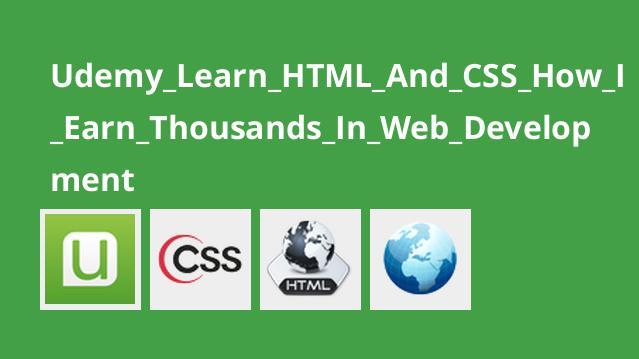 آموزش HTML و CSS : نحوه توسعه وب سایت