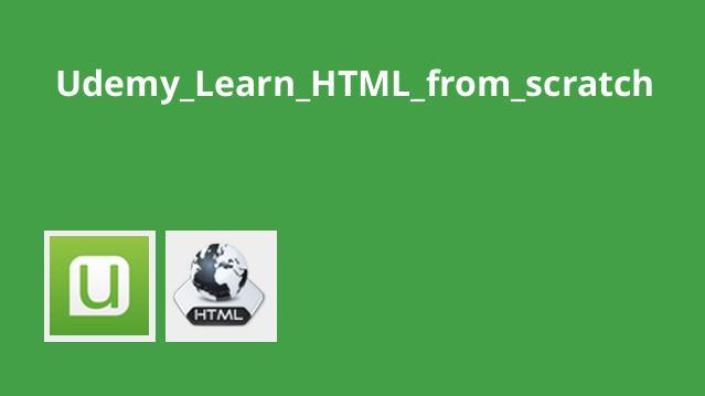 یادگیری اصول اولیه HTML از ابتدا
