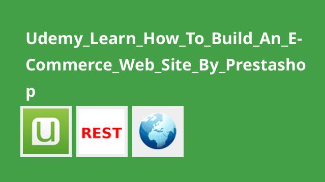 آموزش ایجاد وب سایت تجارت الکترونیک با Prestashop