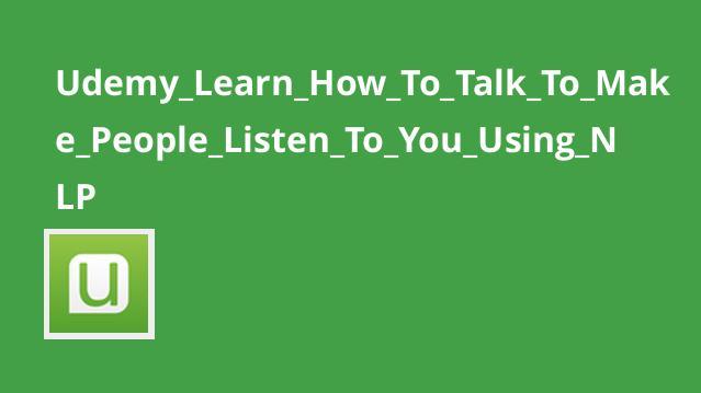 چگونه مخاطبان را به سخنان خود با استفاده از NLP مجذوب کنیم؟