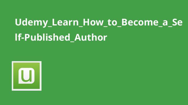 آموزش نویسندگی و انتشار محصولات