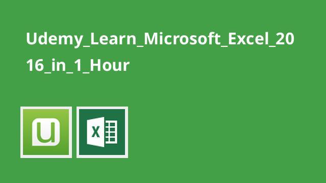 آموزش Microsoft Excel 2016 در 1 ساعت