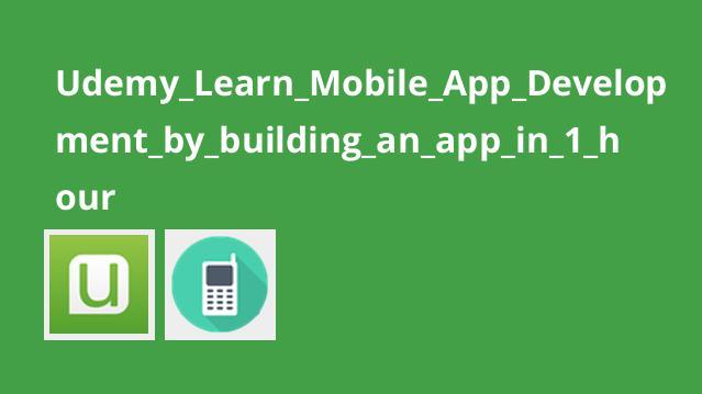 آموزش ساخت اپلیکیشن موبایل در یک ساعت