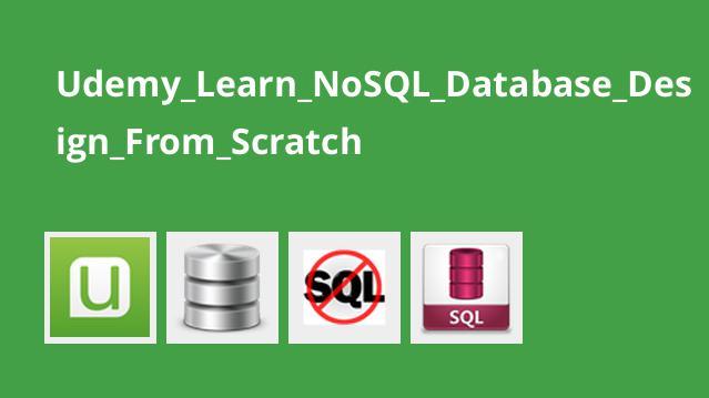 آموزش طراحی پایگاه داده NoSQL