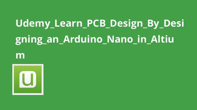 آموزش طراحیPCB با طراحیArduino Nano درAltium