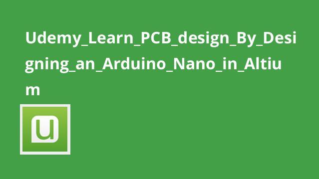 آموزش طراحی PCB با طراحی Arduino Nano در Altium