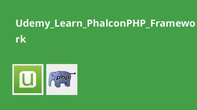 آموزش فریمورک Phalcon PHP